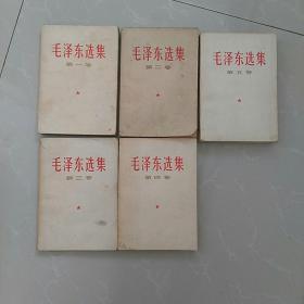 毛泽东选集1一一5卷。