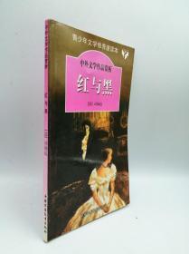 中外文学作品赏析丛书:红与黑