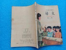 五年制小学课本 语文 第二册 人民教育出版社(湖北)