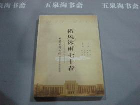 正版原版---栉风沐雨七十春——甘肃省博物馆建馆七十周年图录1939-2009