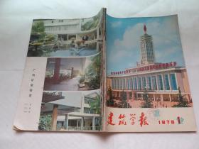 建筑学报 1978年1-4-季刊全 作者: