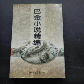 巴金小说精编