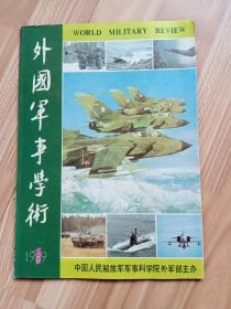 外国军事学术(1989,1)