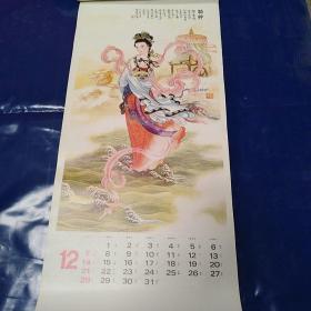 1986年吉祥如意挂历(神话传说12张全)