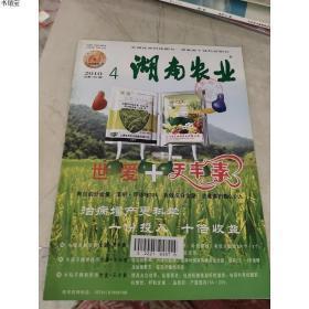 湖南农业2010.4