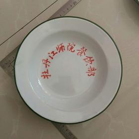 早期搪瓷盘,〈哈尔滨搪瓷厂,红灯〉,牡丹江师院餐饮部。直径20㎝