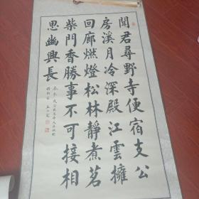 王玉宽书法