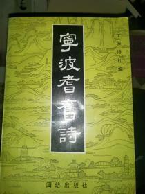宁波耆旧诗    满百包邮