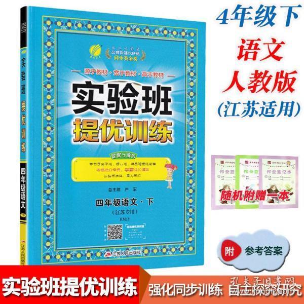 (2017春)实验班提优训练 小学 语文 四年级 (下) 人教版 RMJY