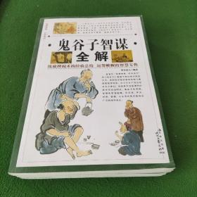 鬼谷子智谋全解(全套共4卷)