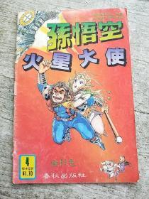 超时空猴王 孙悟空 4