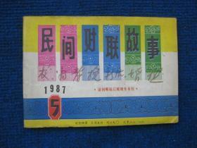 民间对联故事   1987-5