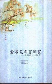 爱君笔底有烟霞:古诗词中的水墨丹青