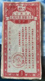 中国人民银行1959年安徽区蚌埠市定期有奖储蓄存单2张