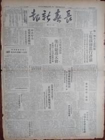 长春新报【张树仁舍身炸地堡,徐州军管会成立,《通讯工作》创刊】