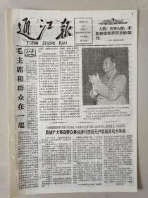 文革报纸通江报1966年8月23日(8开四版)毛主席和群众在一起。