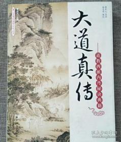 大道真传——道教西派内丹秘诀典籍/宗教文化出版社