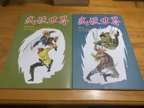 武侠世界杂志连载专辑:狼山(愤怒的小马故事之一)