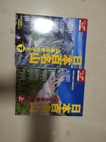 日本百名山。上下集