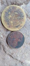 中华民国二年钱币