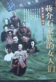 《蒋介石家族的女人们》