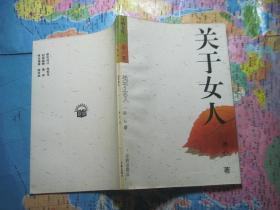 关于女人(开明文库 第一辑)