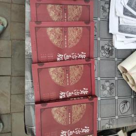 资治通鉴柏杨白话版