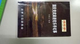 国民党武装进犯乐亭纪事(读乐亭 增刊)