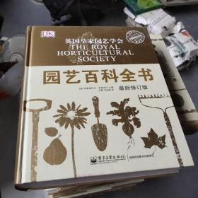 DK园艺百科全书 最新修订版