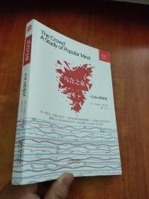 经典心理学文库:乌合之众(大众心理研究)(全译本)