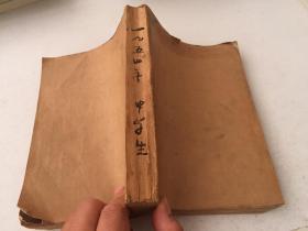 中学生 1954年全十二册【解放初期刊、竖版】合订本