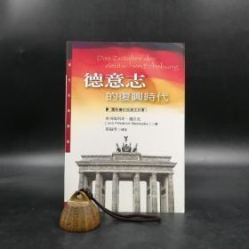 台湾联经版  梅涅克 著;黄福得 译《德意志的复兴时代》