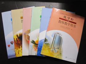 人教版高中化学全套6本教师教学用书   【无盘,少笔迹】
