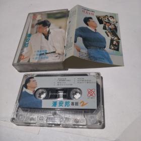 磁带【潘安邦专辑2】看好下单售出不退