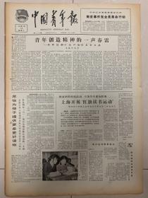 """中国青年报1978年11月18日(4开四版)上海开展""""红旗读书运动"""";青年创造精神的一声春雷。"""
