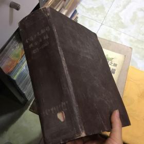 全国中文期刊联合目录(1833-1949)