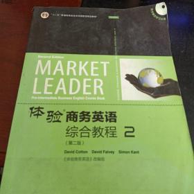 体验商务英语综合教程2