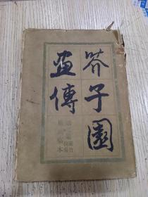 《芥子园画传》第二集,60年1印 精装本16开