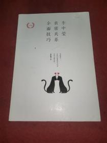 李中莹亲密关系全面技巧(升级版)