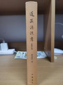 道藏源流考(新修订版)
