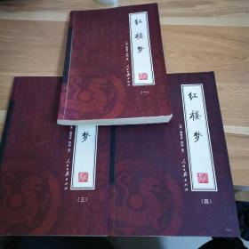 红楼梦  1.3.4册
