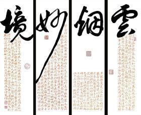 【保真】中国硬笔书法协会会员、著名书法家叶方辉创意四条屏:沈奎《烟雨楼赋》