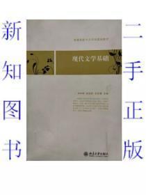 二手正版现代文学基础刘中树北京大学出版社择优发9787301129289