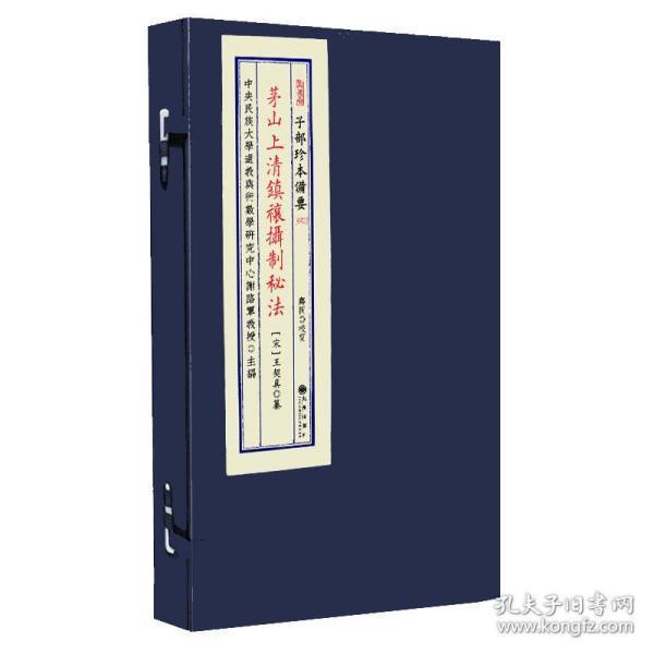 子部珍本備要第072種:茅山上清鎮禳攝制秘法豎版繁體線裝書哲學