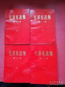 《毛泽东选集》数套,品相不同,价格不一。精装,罕见。 有意者先私聊!  人间四月芳菲尽, 不知转入此中来!