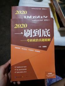 """2020一刷到底——考研政治真题精解 刘源泉""""考研政治高分突破""""系列之二"""