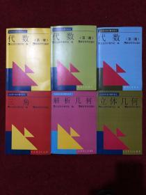 北京四中高中数学讲义:代数(一、二、三册)、三角、立体几何、解析几何 全六册合售