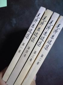 毛泽东选集1-4卷,1991版