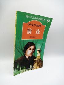 中外文学作品赏析丛书:前夜