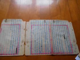 文学家、史学家、国民党少将、青帮头目:嵇翥青(1891~1973)《陈立夫为蒋介石立的第一功》手稿(在旧稿纸上所写,纸背面为毛笔旧作)(Z01)